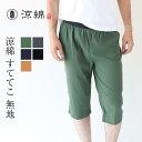 ショッピングステテコ 涼綿 ステテコ メンズ レディース すててこ 綿100% 高島ちぢみ おしゃれ クール 日本製 夏 クレープ プレゼント ギフト 父の日