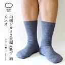 【絹屋】内側シルク2重編み靴下 綿 (4167) メンズ お...