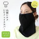UV フェイスカバー マスクタイプ レディース 女性用 ユニセックス マスク 保湿 喉 のど 美容 絹 シルク 綿 コットン 絹屋 日本製 ギフト プレゼント