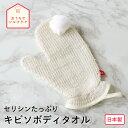 キビソ ボディミトン 美容 コスメ シルク セリシン 保湿 美肌 潤う しっとり 天然素材 絹屋 日本製 ギフト プレゼント
