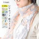 【linen】 麻ストール 花・植物柄 (4165)UVカッ...