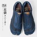 児島ジーンズ 公式通販 足袋スニーカー ZIP 靴 シューズ スニーカー メンズ