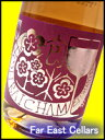 【限定生産品】酸味はじけて夢見心地!完成度の高い梅酒スパークリング!小鼓 泡梅上 13% 720ML 西山酒造場