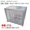 テラダ・ゴミステーションGM-90N(372L ゴミ袋8個 4世帯用)[G-938]【あす楽対応不可