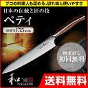 包丁 三星刃物 和 NAGOMI 「丸 MARU」 ペティナイフ 刃渡り155mm[K-015]【あす楽対