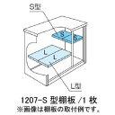 【物置本体と注文で送料無料】物置:ヨド物置ESE-1207-S型オプション棚板[MO-014]【smtb_s】【あす楽対応不可】