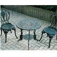ガーデンテーブル:アルミ鋳物テーブル(大)+チェア(大)2脚セット[F-280]【fsp2124-6f】【あす楽対応不可】【全品送料無料】