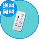 DC Electric Fan交換用専用リモコン対応機種:EJ-DA001/EJ-DA008【メール便送料無料】