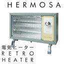 電気ヒーター ハモサ レトロヒーター(HAMOSA RETRO HEATER) アンティークデザインがおしゃれでインスタ映えする電気ヒーター。小型な..