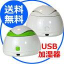 【ポイントUP&クーポン配布中】加湿器 加湿機 USB 卓上...