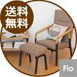 おしゃれなデザイン ラウンジソファ オットマンSET Join Lounge Chair+Ottoman 1Pタイのインテリアメーカー FLO北欧風 ナチュラル オーク ブラック ホワイト リビング カフェ レストラン オフィス