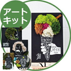 URBAN GREEN MAKERS GREEN ART KITアーバングリーンメーカーズ グリーン アートキット