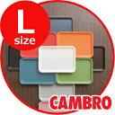 RoomClip商品情報 - キャンブロ カムトレー スクエア Lサイズカムトレイ 西海岸 雑貨 アメリカ製 CAMBRO CAMTRAY