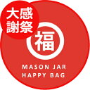 Ball Mason Jar HAPPY BAGお得なメイソ...