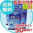 【おまけ付き】【50個SET】水素バブルバス 水素水 入浴剤 水素 入浴剤 水素入浴剤 日本製【送料無料】