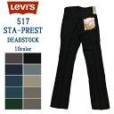 90's リーバイス Levi's 517 スタプレ スラックス ブーツカット パンツ W28 W29 W29.5 W30.5 W31 W32 W33 ブラック グレー ベージュ ブ..