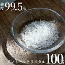 【100g】メントールクリスタル メン�