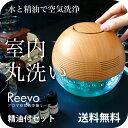 空気清浄機 Reevo(リーボ) アロマオイル セット 【送...