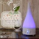 【送料無料】アロマグラデーションディフューザー幻想的なLEDライトが特徴的!インテリア照明としても♪▼▲...