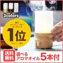 アロマランプディフューザー 精油セット 5ml×5本 (GP...