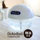 【送料無料】高機能!空気洗浄器 Dr.AirBall 花粉 ...
