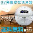 【送料無料】高機能付!空気洗浄器 Dr.AirBall 花粉・ウィルス対策に 空気清浄器 アロマ オイル1本セット 空気洗浄機/空気清浄機 UV除菌 PM2.5 マイナスイオン おやすみモード 静音(しずか) H2Oと比べ静音 タバコにも アロマディフューザー 木目と▼▲...10P18Jun16
