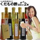 くだもの酢300ml×2本|選べる果物酢醸造元が造ったフルー...