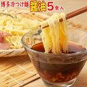 博多冷つけ麺 醤油1食×5袋入 ポスト投函専用九州ラーメン冷やし中華送料無料