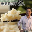 ショッピング炊飯器 新米 令和2年産 無農薬 ボカシ肥料 発芽前玄米 20Kg|福岡県産 ゆめつくし0.5分づき米筑後久保農園自然栽培米