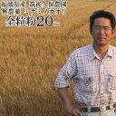 【キャッシュレスで5%還元】ミナミノカオリ 全粒粉 20Kg|パン用 小麦粉無農薬中 強力粉福岡県産筑後久保農園