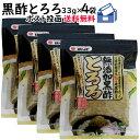 黒酢とろろ40g×4袋//ポスト投函専用|食品添加物無添加1000円 送料無料 食品 ポッキリ グルメ