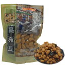 日本の煮豆 昆布豆 200g //ポスト投函専用|国産原料食品添加物 無添加北海道産 大豆ほんぽ の煮豆