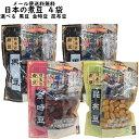 日本の煮豆 4袋入 |ポスト投函専用メール便【送料無料】選べる 黒豆 金時豆 昆布豆国産原料食品添加