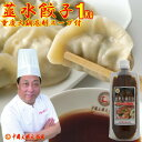 にら 水餃子 1Kg//火鍋 底料 スープ付|世界中国烹任連