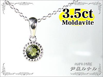 モルダバイト/ネックレスの商品画像