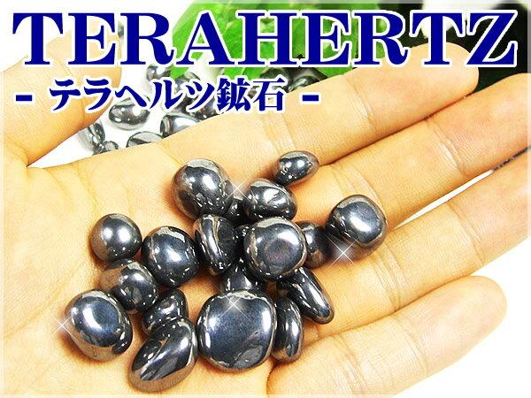 テラヘルツ鉱石さざれグラム売り /テラヘルツタンブル 次世代超健康グッズ安心100%テラヘルツ