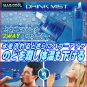 Drinkmist-12