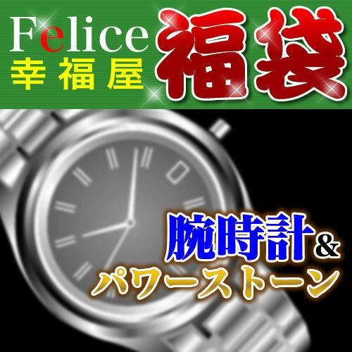 幸福屋おまかせ【福袋2013/壱萬円】腕時計&パワーストーン天然石ブレスレット福袋【送料無料】 福袋2013 腕時計 パワーストーン!満足させます♪楽しみにしてください!