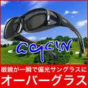 15,984円→81%OFF送料無料メガネの上からかけられる偏光サングラス AGAIN(アゲイン) オーバーグラス 紫外線 UVカット