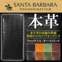 クロコダイル&オーストリッチ財布本牛革型押し(オールレザー高級財布)SANTA BARBARA POLO&RACQUET CLUB
