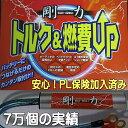 天才発明家!松尾憲二郎の超傑作=剛力=GORIKI燃費向上≪燃費UP≫ヘッドライトが明るくなる!オーディオ音質向上【即体感できます】