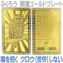 ふくろう(フクロウ・梟)「開運ゴールドプレート」金護符