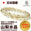 6万円税別→90%OFF/高品質/日本国産ルチル入り山梨水晶/天然石パワーストーンブレスレ