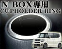 HONDA N BOX専用カップホルダーリング【クロームメッキ】【カンタン取り付け】【カーアクセサリー】