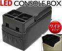 LEDコンソールボックス座席用ワイド ブラック ベージュ