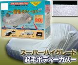 【アルファードクラス】 高耐久性!最高品質ボディーカバーアラデン撥水・起毛ボディーカバー【M-1ハイ KTB21】