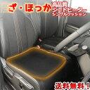 【スーパーセール終了まで10倍P】シートヒーター 車 後付 ...