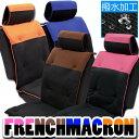 フレンチマカロン シートクッション【ブラウン】【ピンク】【ブルー】【オレンジ】【撥水加工】【静電気防止】【前後兼用設計】