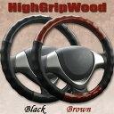 ハンドルカバー ハイグリップウッド ブラウン ブラック Sサイズ36.5〜37.9cm Mサイズ38〜39cm
