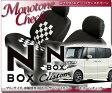 ホンダ N BOX シートカバーモノトーンチェックブラック&ホワイト【送料無料】【防水】 【P20Aug16】